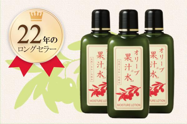 オリーブマノン グリーンローション(オリーブ果汁水)の役立つヒトワザ