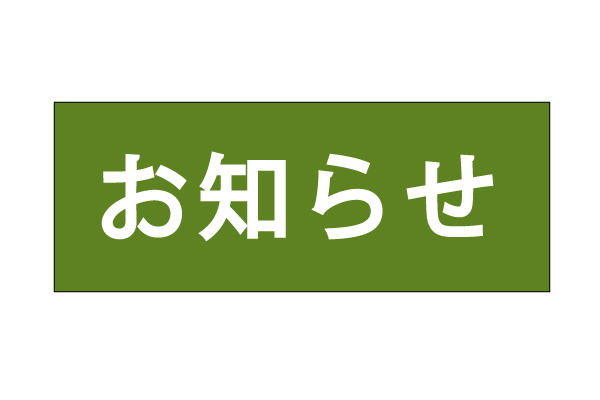 【10月1日(火)より】送料改定に関する重要なお知らせ