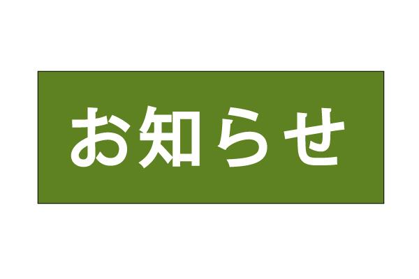 【出店情報】京都高島屋に期間限定出店