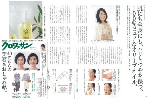 【雑誌】クロワッサン(9/8発売号)に、「オリーブマノン 化粧用オリーブオイル」掲載