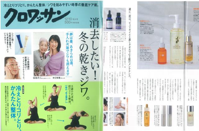 【雑誌】クロワッサン(11/25発売号)に、「オリーブマノン 化粧用オリーブオイル200ml」掲載