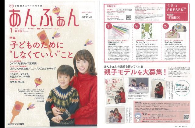 雑誌/新聞掲載のお知らせ