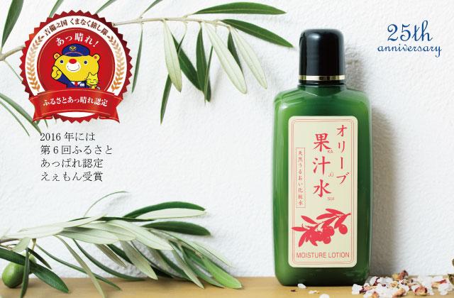 2019年8月_果汁水25周年編