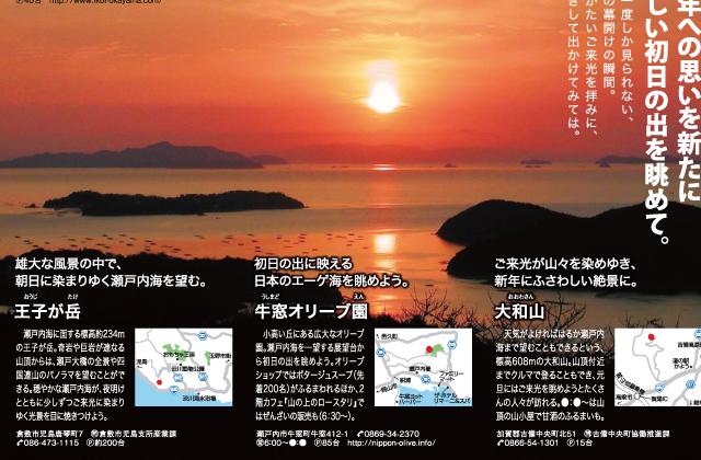 雑誌/新聞掲載のお知らせ(2019年)