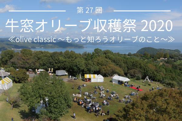 10月24日(土)牛窓オリーブ収穫祭2020中止と特別キャンペーンのお知らせ