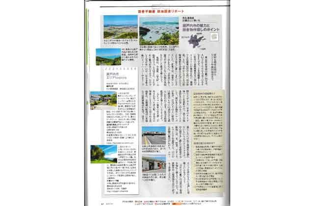 雑誌/新聞掲載のお知らせ(2021年)