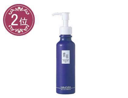 紫草ユイルドリーブ