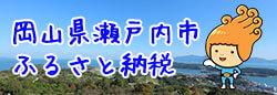 岡山県瀬戸内市ふるさと納税