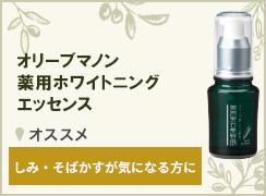 化粧用オリーブオイル
