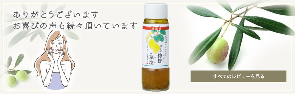 赤屋根 ドレッシング 瀬戸内レモン&藻塩