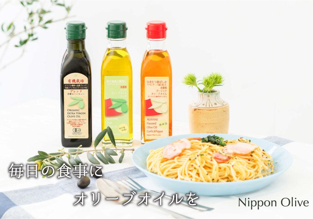 日本オリーブの商品