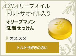 オリーブマノン 洗顔せっけん