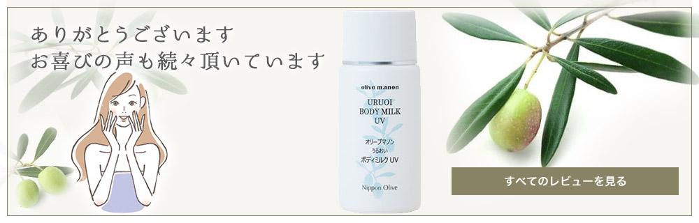 オリーブマノン うるおいボディミルク UV