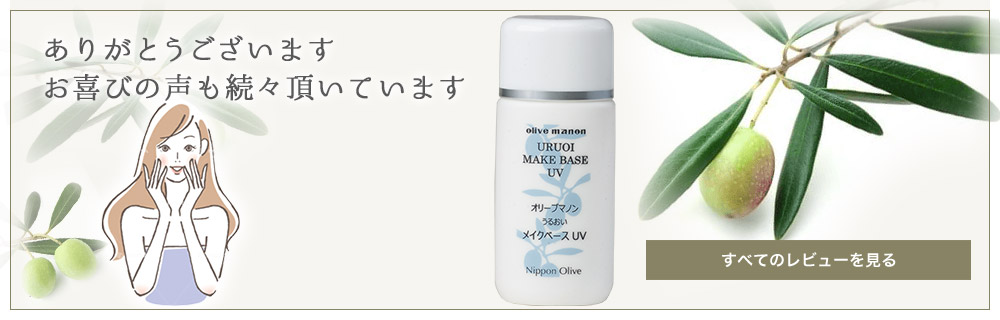 オリーブマノン うるおいメイクベース UV
