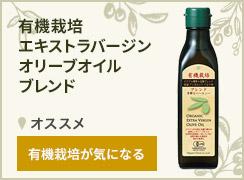有機栽培エキストラバージンオリーブオイル ブレンド 180g(有機JAS認定)