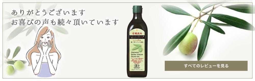有機栽培エキストラバージンオリーブオイル  シングル