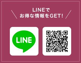 LINEでお得な情報をGET!