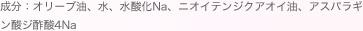 成分:オリーブ油、水、水酸化Na、ニオイテンジクアオイ油、アスパラギン酸ジ酢酸4Na